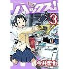 ハックス!(3) (アフタヌーンコミックス)