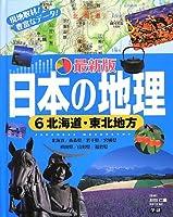 最新版日本の地理〈6〉北海道・東北地方