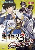 コミック 戦国無双3 グローリーロード (KOEI GAME COMICS)