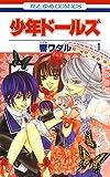 少年ドールズ 1 (花とゆめコミックス)