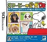 「スヌーピーの愛犬DS」の画像