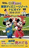 子どもといく 東京ディズニーリゾート ナビガイド 2018-2019 (Disney in Pocket)