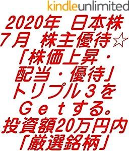 2020年日本株7月株主優待☆「株価上昇・配当・優待」トリプル3をGetする。投資額20万円内「厳選銘柄」