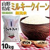 山形県産米 28年度新米 ミルキークイーン 9kg 無洗米