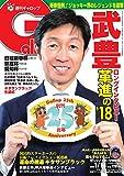 週刊Gallop(ギャロップ) 1月14日号 (2018-01-09) [雑誌]