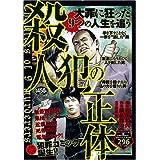 殺人犯の正体 (ミリオンコミックス)