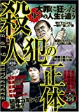 殺人犯の正体 (ミリオンコミックス) 画像