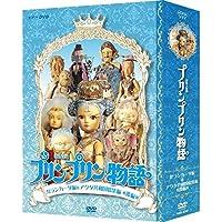 連続人形劇 プリンプリン物語 ガランカーダ編 DVDBOX 新価格版