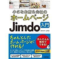 小さなお店&会社のホームページ Jimdo入門