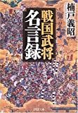 戦国武将名言録 / 楠戸 義昭 のシリーズ情報を見る