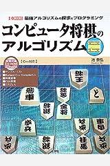 コンピュータ将棋のアルゴリズム―最強アルゴリズムの探求とプログラミング (I・O BOOKS) 単行本