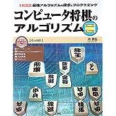 コンピュータ将棋のアルゴリズム―最強アルゴリズムの探求とプログラミング (I・O BOOKS)