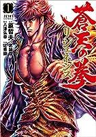 蒼天の拳 リジェネシス (ゼノンコミックス)