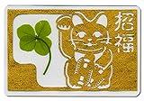 本物四葉のクローバー 《招福・招き猫切り絵入り》 カードサイズ リッチ&ゴージャスなゴールド(黄金)バージョン 昔ながらの縁起物 お財布に入れる幸運の御守 プリザーブドリーフ プリザーブドフラワー