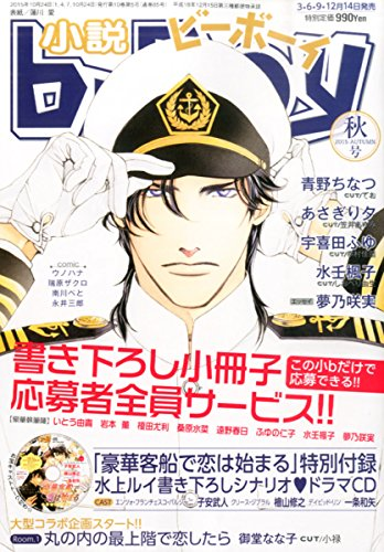 小説b-Boy (ビーボーイ) 秋号 2015年 10月号 豪華客船で恋は始まるドラマCD付 [雑誌]