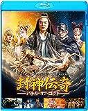 封神伝奇 バトル・オブ・ゴッド[Blu-ray/ブルーレイ]