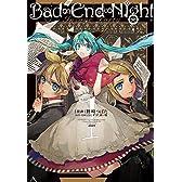 Bad∞End∞Night~インセイン・パーティー~ 1 (IDコミックス ZERO-SUMコミックス)