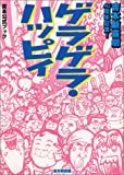 ゲラゲラ・ハッピィ—吉本新喜劇40周年記念! 画像