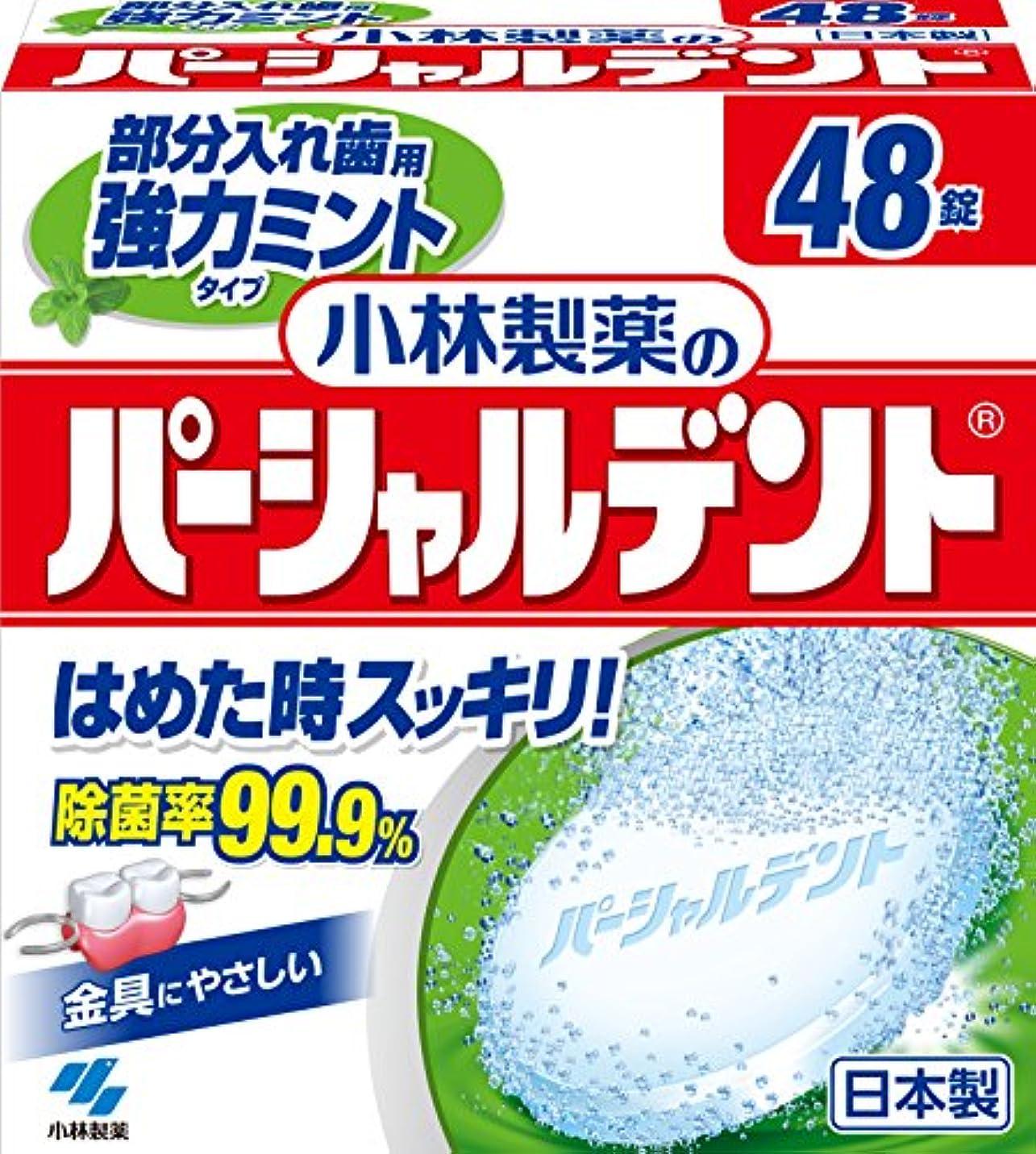 パール誕生エラー小林製薬のパーシャルデント強力ミント 部分入れ歯用 洗浄剤 ミントの香り 48錠
