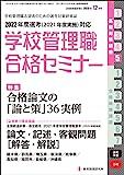 別冊教職研修2020年12月号 (学校管理職合格セミナー)