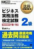 法務教科書 ビジネス実務法務検定試験 (R) 2級 精選問題集 '10~'11年版