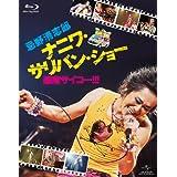 忌野清志郎 ナニワ・サリバン・ショー ~感度サイコー! ! ! ~ 〈初回限定版〉 [Blu-ray]