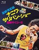 忌野清志郎 ナニワ・サリバン・ショー ~感度サイコー!!!~ B...[Blu-ray/ブルーレイ]
