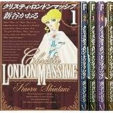 クリスティ・ロンドンマッシブ コミック 全5巻セット