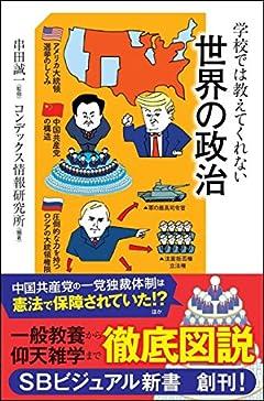 学校では教えてくれない世界の政治 (SBビジュアル新書)