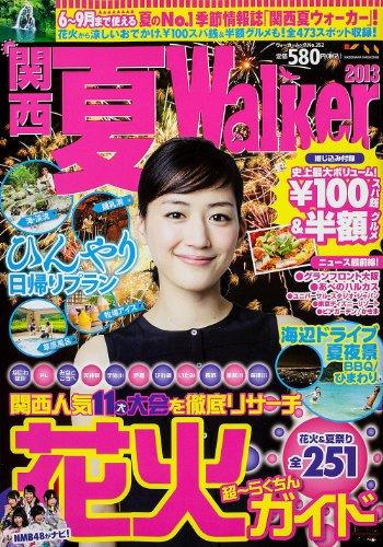 ウォーカームック  61804‐56  関西夏ウォーカー2013 (ウォーカームック 352)