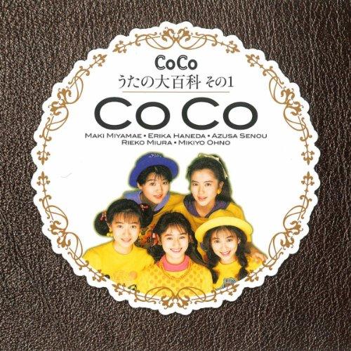 CoCo☆うたの大百科その1