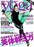 ヨガジャーナル vol.43―日本版 引き締まる!ヨガがもっと楽しくなる!美体幹ヨガ (saita mook)