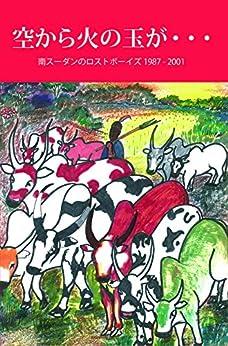 [ベンソン・デン, アレフォンシオン・デン, ベンジャミン・アジャク, ジュディA・バーンスタイン]の空から火の玉が・・・ (南スーダンのロストボーイズ 1987 - 2001)