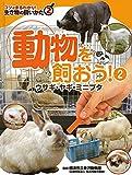 動物を飼おう!(2): ウサギ・ヤギ・ミニブタ (コツがまるわかり!生き物の飼いかた)