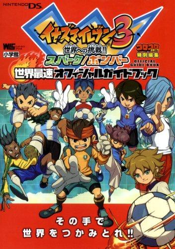 イナズマイレブン3 世界最速オフィシャルガイドブック (ワンダーライフスペシャル NINTENDO DS)