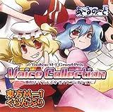 東方M-1ぐらんぷり ~Voice Collection~ -あ~るの~と- 東方Project コミケットスペシャル6
