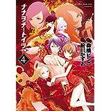 ナナヲチートイツ 紅龍(4) (近代麻雀コミックス)