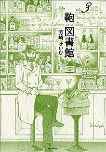 鞄図書館 第01-03巻 [Kaban Toshiyokan vol 01-03]