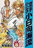 空手小公子 小日向海流 超合本版(8) (ヤングマガジンコミックス)