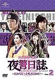 メイキング・オブ 夜警日誌 DVD~だからもっと好きになる!~Part.2[DVD]