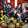 イケない妄想×アブない珍獣 (初回限定盤) (DVD付)