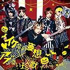 イケない妄想×アブない珍獣(初回限定盤)(DVD付)