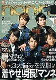 non・no(ノンノ) 2012年 02月号 [雑誌]