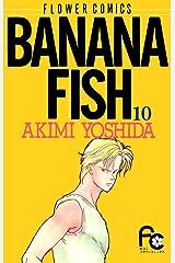 BANANA FISH(10) BANANA FISH (フラワーコミックス) Kindle版