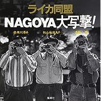 ライカ同盟NAGOYA大写撃!