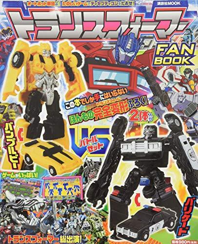 トランスフォーマーFANBOOK (講談社 Mook(テレビマガジンMOOK))