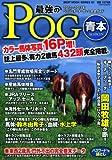 2012〜2013年最強のPOG青本 (ベストムックシリーズ・51)