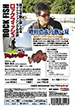 みんなのフィッシンぐぅ~vol.1 ロックフィッシュ アコウ&ガシラ [DVD]