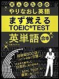 大人のためのやりなおし英語 まず覚える TOEIC TEST 英単語 合本 大人の為のやりなおし英語 まず覚える TOEIC TEST 英単語 (SMART BOOK)