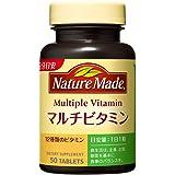 大塚製薬 ネイチャーメイド マルチビタミン 50粒 50日分